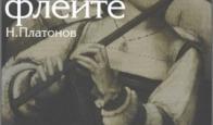 Школа игры на флейте. Платонов Н.