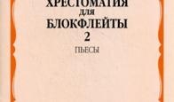 Хрестоматия для блокфлейты. 1-3 классы ДМШ. Часть 2. Пьесы